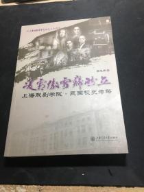 凌霜傲雪岿然立---上海戏剧学院?民国校史考略(作者签赠本)