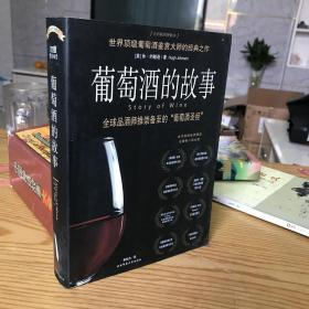 酒的故事 : 插图珍藏本