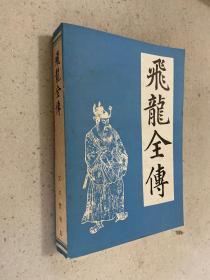 飞龙全传(传统戏曲 曲艺研究参考资料丛书)