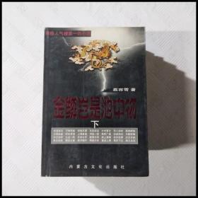 EC5044733 金鳞岂是池中物【下册】(一版一印)