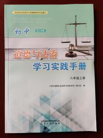 初中道德与法治学习实践手册  八年级 上册 (配人教版)