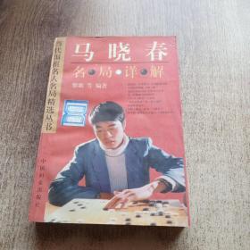 当代围棋名人名局精选丛书马晓春名局详解