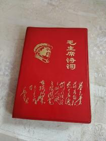 毛主席诗词(9张彩图,11张毛题)(红塑料皮)1967年 海字二〇八部队