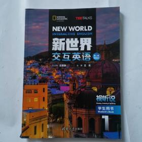 新世界交互英语 第2版