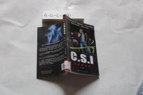 C.S.I.灭罪鉴证科