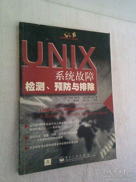 UNIX系统故障检测,预防与排除: 系统管理员.