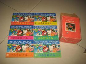 世界童话画库 6册全
