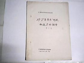 """对""""广东''音乐形成和发展的探索"""
