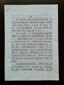 国家级非遗项目传承人、中国针灸学会创始人、世界针灸学会联合会终身名誉主席 王雪苔(1925-2008) 2004年为王超群《医学针灸指南》一书所作序文重要手稿2页