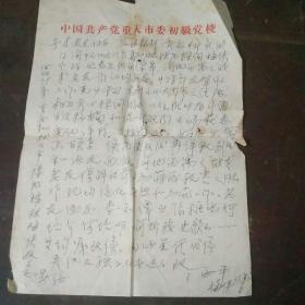 老革命 老画家 林梅侠 1975年信扎