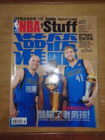 NBA灌篮2011年第18期(总第346期)
