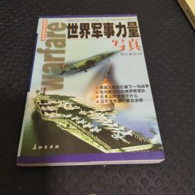 世界军事力量写真   国防知识教育丛书