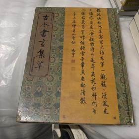 正版现货 古今书画集萃