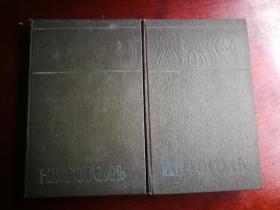 果戈里全集 第二、三卷(精装,俄文原版,两册合售)