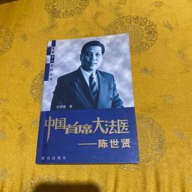 中国首席大法医:陈世贤