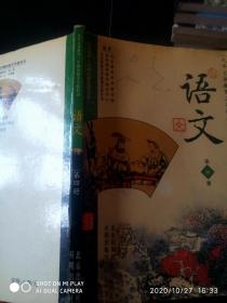 九年义务教育三年制初级中学教科书  语文第四册