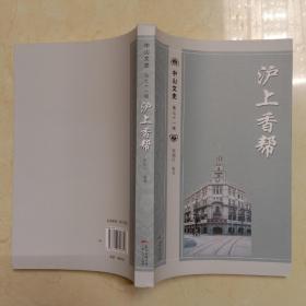沪上香帮 中山文史 第七十一辑