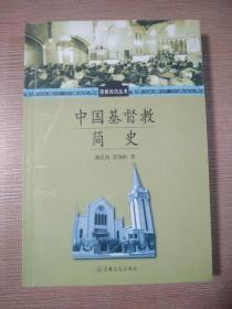 中国基督教简史