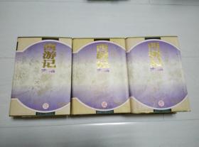 西游记大系 全三册