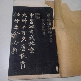 民国线装版 三希堂续刻法帖 第三册 宋文彦博书(尺寸:长26*宽15.5)