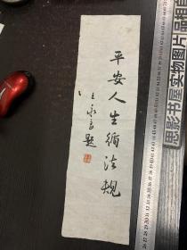 南京王永良书法作品《平安人生循法规》