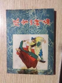 风雪山神庙 水浒故事 连环画