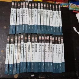 世界500强企业发展丛书(35册)