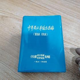 中草药土单验方选编(常见病、多发病)