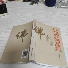 佛性如来藏思想在东亚的接受与嬗变