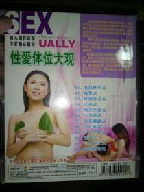 VCD 新婚性教育类 1碟