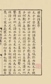 列朝诗集(全12册)