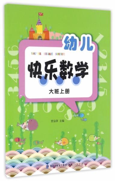幼儿快乐数学(大班上册)