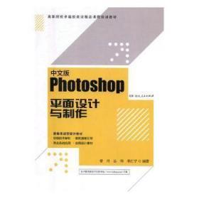 全新正版图书 Photosho面设计与制作:中文版 曾丹 湖南人民出版社 9787556119158只售正版图书