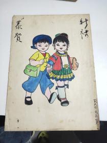 彩绘 两个小孩 恭贺新禧 1964年