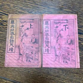 民国元年石印本,中英双语教材《华英问答白话尺牍》两册一套全