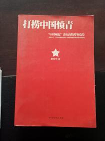 打捞中国愤青 中国崛起潜在的阻碍和危险
