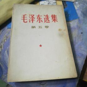 毛泽东选集 第五卷【品相请看图自定】.