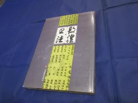 匠尤★1995年《敦煌书法》精装护封全1册,8开本,上海书店一版一印日本馆藏书品一般。