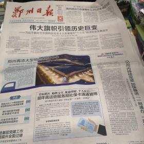 郑州日报2020年10月29日