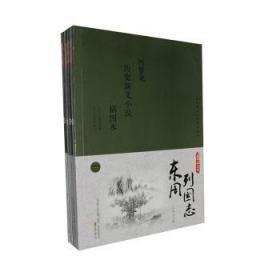 全新正版图书 东周列国志:插图本 冯梦龙 万卷出版公司 9787547033296只售正版图书