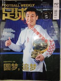 足球周刊2019年第5期