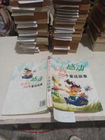 感动小学生300个童话故事。