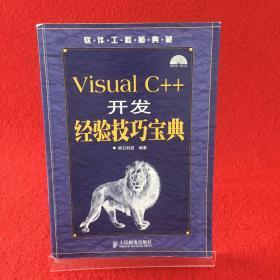软件工程师典藏:Visual C++开发经验技巧宝典