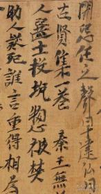 敦煌遗书写经海外馆藏1079法体十二时一本古贤集一卷 。微喷印刷定制,概不退换。