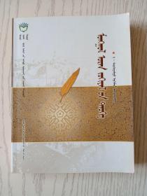 蒙古文学史 (蒙文)