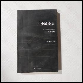 EC5043027 尋找無雙--王小波全集【第3冊】