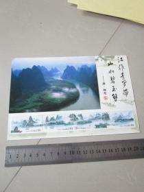 2006年明信片一张 附漓江邮票1套4枚全