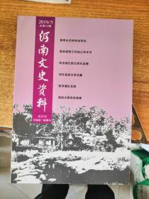河南文史资料 2019年第5期 总第157辑