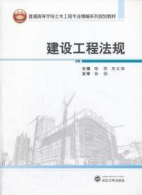 全新正版图书 建设工程法规 陈燕 武汉大学出版社 9787307099777只售正版图书
