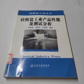 硅酸盐工业产品性能及测试分析(正版馆藏!未曾借阅。)